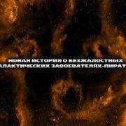 Видео из «Космические рейнджеры HD: Революция»