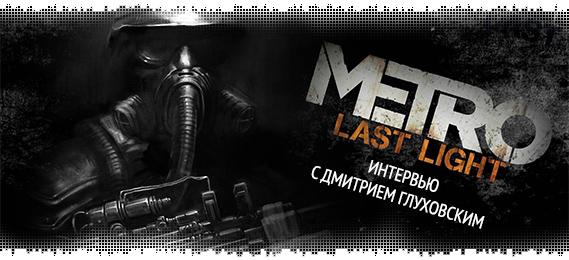 logo-metro-last-light-interview