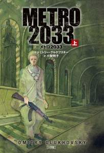 metro-2033-japanese-cover