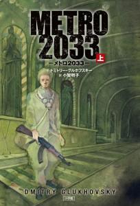 metro-2033-japanese-cover