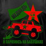 carma-t-shirt