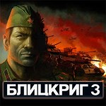 RTS «Блицкриг 3» вышла в Steam Early Access