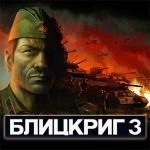 Второе геймплейное видео RTS «Блицкриг 3»