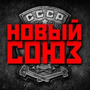 noviy-soyuz