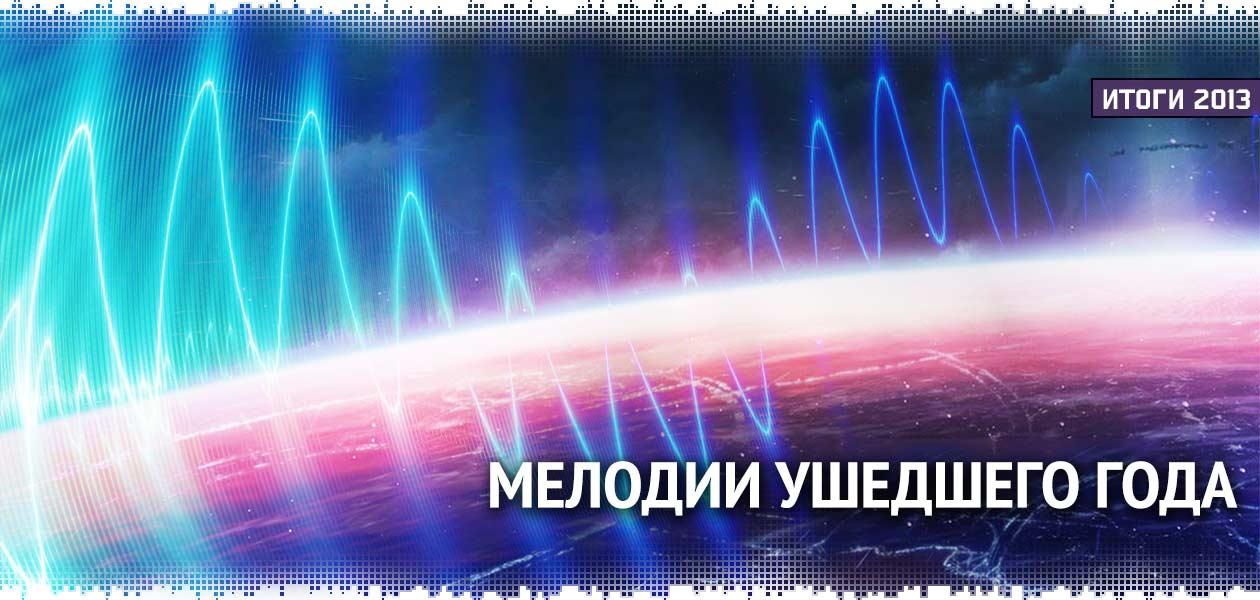 logo-music-of-2013-editorial