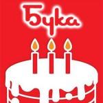 Цифровой магазин «Буки» начал распродажу игр в честь своего юбилея