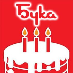 buka-20-year-anniversary