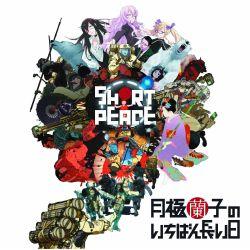 Short-Peace-Ranko-Tsukigimes-Longest-Day__Cover-250x250.jpg