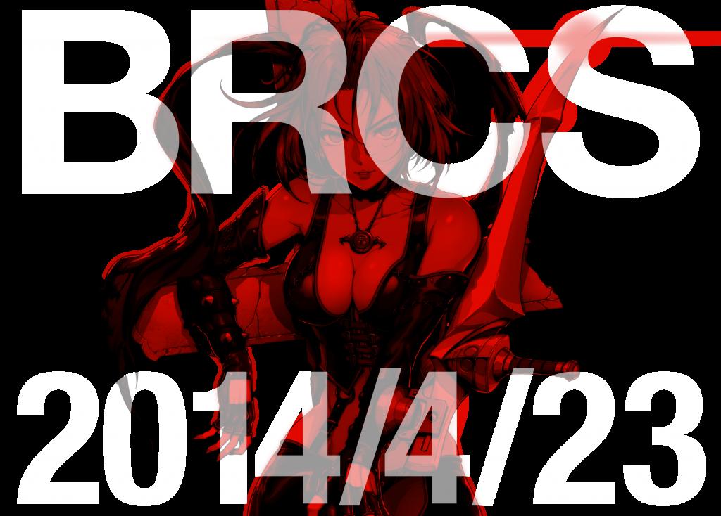 arc-bloodrayne-teaser