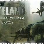 Книга по вселенной Wasteland: «Культы и преступники. Всё плохое»