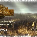 The Age of Decadence: Винс Веллер — об эпохе упадка (часть 1)