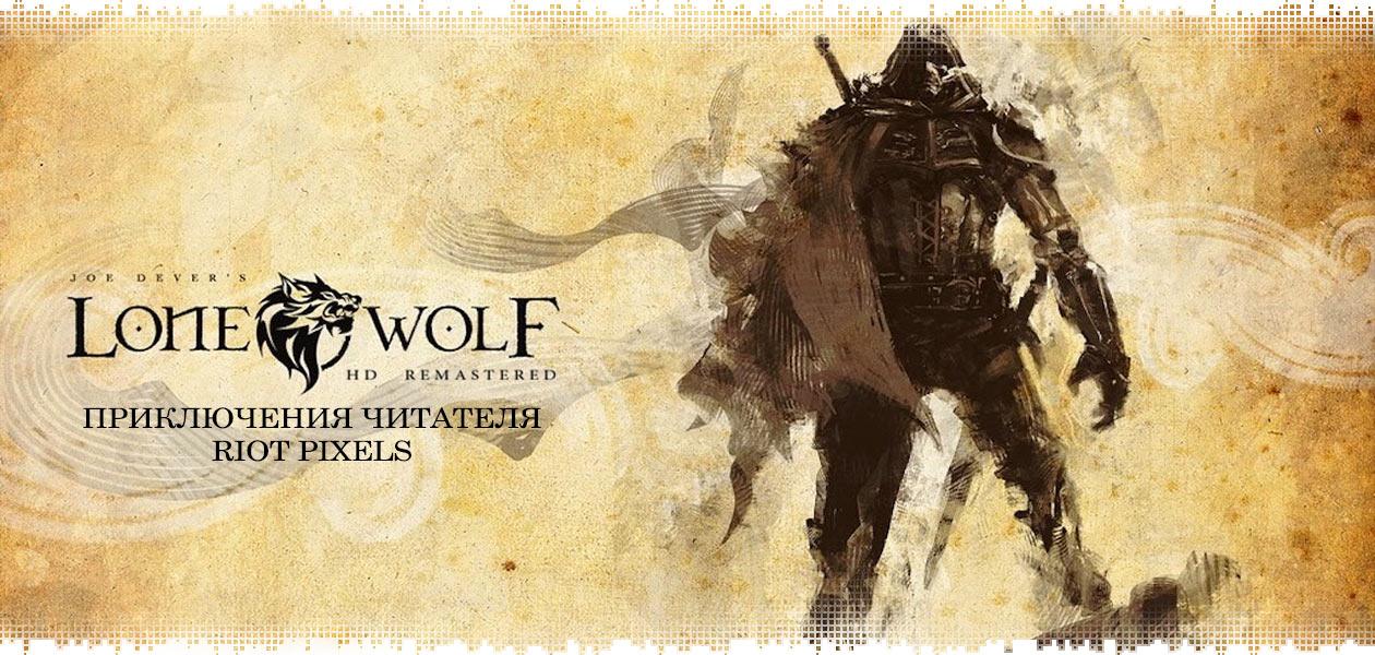 logo-joe-devers-lone-wolf-hd-review