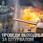 Wargaming проведёт бета-тестирование World of Warships в эти выходные