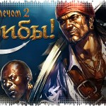 Рецензия на «Огнём и мечом 2. На Карибы!»
