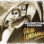 Grim Fandango: бессмертная классика