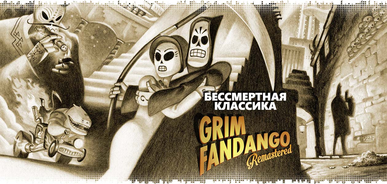 logo-grim-fandango-remastered-column