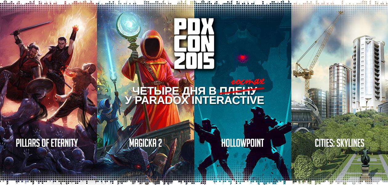 logo-paradox-convention-2015-impressions