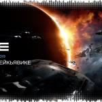 Репортаж с EVE Fanfest 2015: валькирии в Рейкьявике