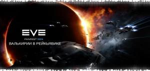 logo-eve-fanfest-2015-impressions