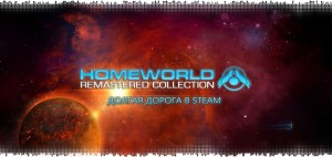 logo-homeworld-remastered-collection-article