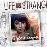 Life Is Strange: первые кадры