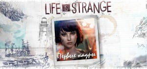 logo-life-is-strange-first-shots