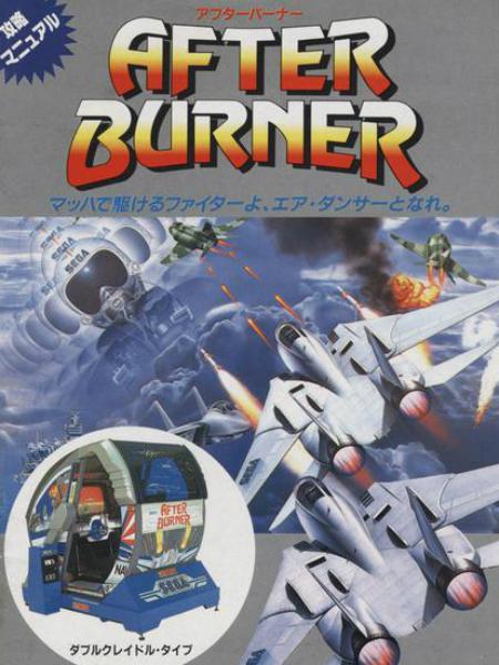 After_Burner_Arcade__cover450x600.jpg