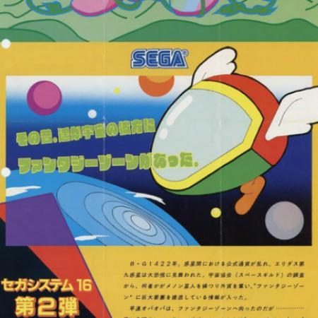 Fantasy_Zone_Arcade__cover450x450.jpg