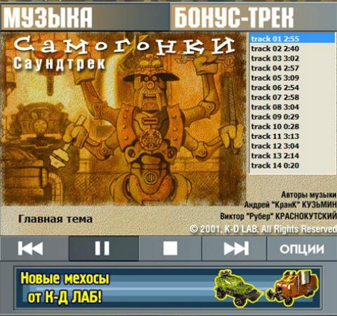 SamoGonki_Soundtrack__cover480x450.jpg