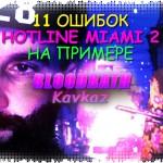 11 ошибок Hotline Miami 2 на примере Bloodbath Kavkaz