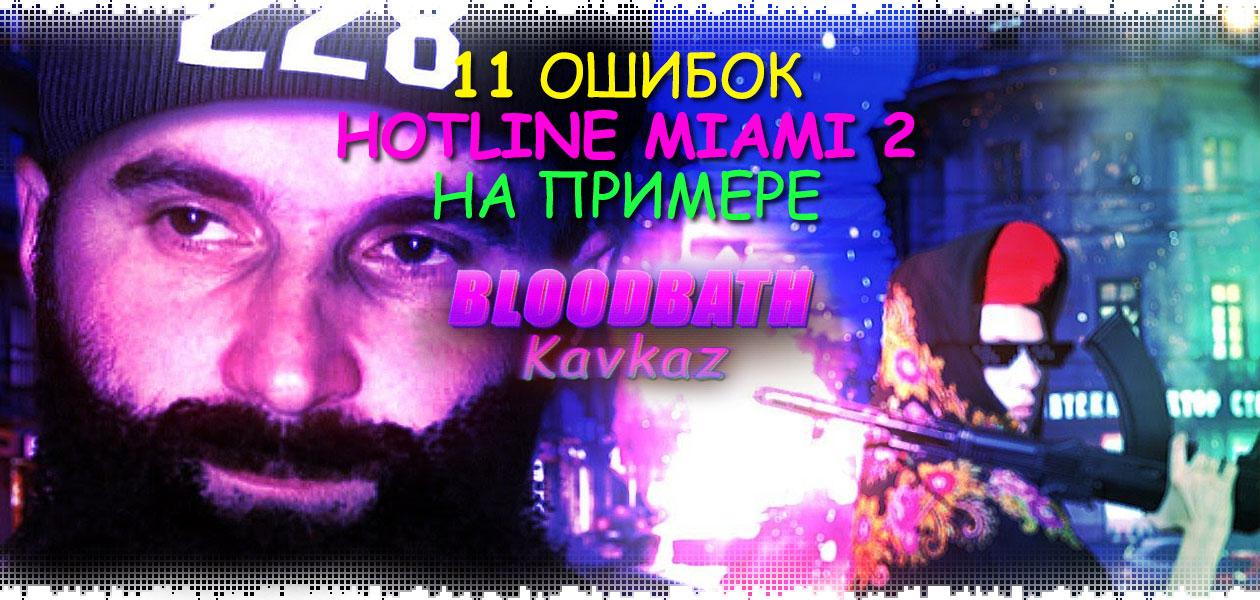 logo-bloodbath-kavkaz-article
