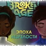 Broken Age: эпоха незрелости