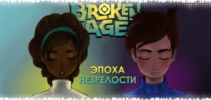 logo-broken-age-part-2-review