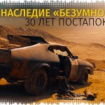 Наследие «Безумного Макса» — 30 лет постапокалипсиса
