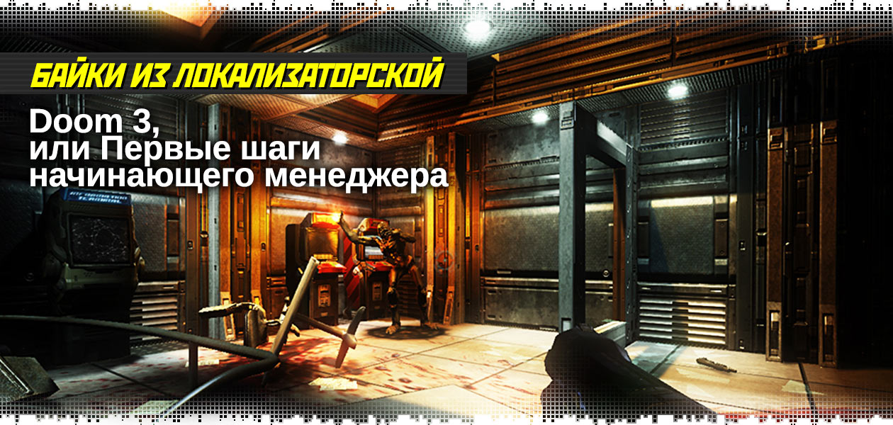 logo-localization-tales-01-doom-3
