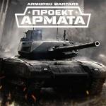 В это воскресенье пройдёт стресс-тестирование экшена «Armored Warfare: Проект Армата»