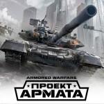 У российской версии Armored Warfare появился подзаголовок «Проект Армата»