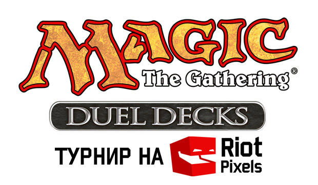 mtg-tournament-at-riot-pixels