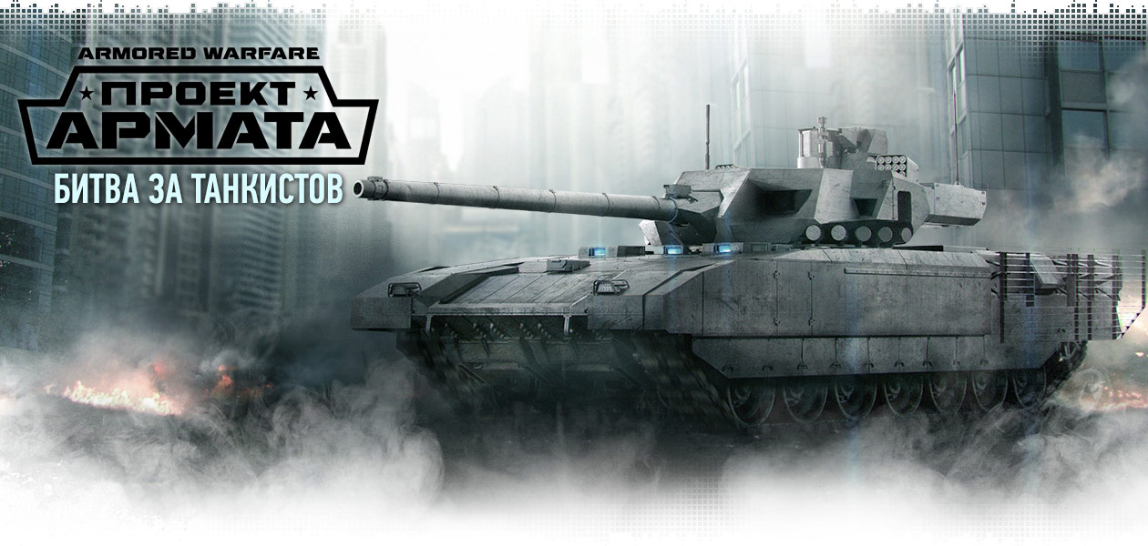 logo-armored-warfare-impressions