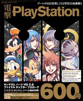 Dengeki_PlayStation_vol._600__image286x350.jpg