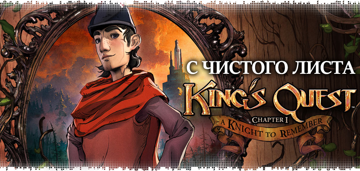 logo-kings-quest-chapter-1-impressions