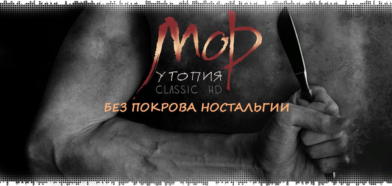 logo-mor-utopia-classic-hd