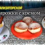 Байки из локализаторской: кофе и пирожки с кремом