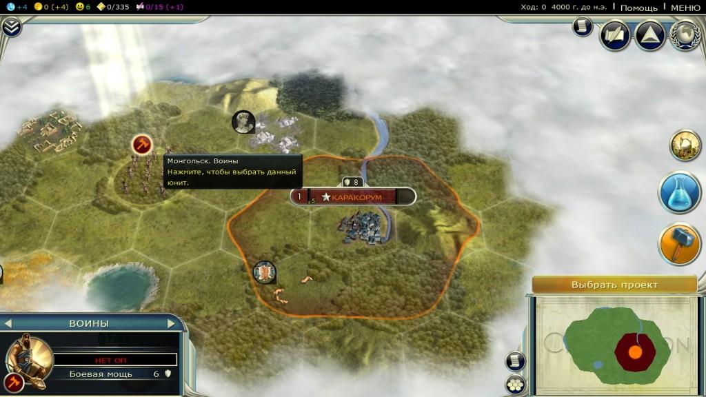 localization-tales-civilization-5-pic2