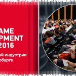 West Game Development Forum 2016: Мэтры игровой индустрии в Санкт-Петербурге