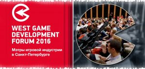 logo-west-game-development-forum-2016-report
