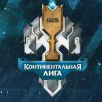 Определились финалисты Континентальной лиги по League of Legends