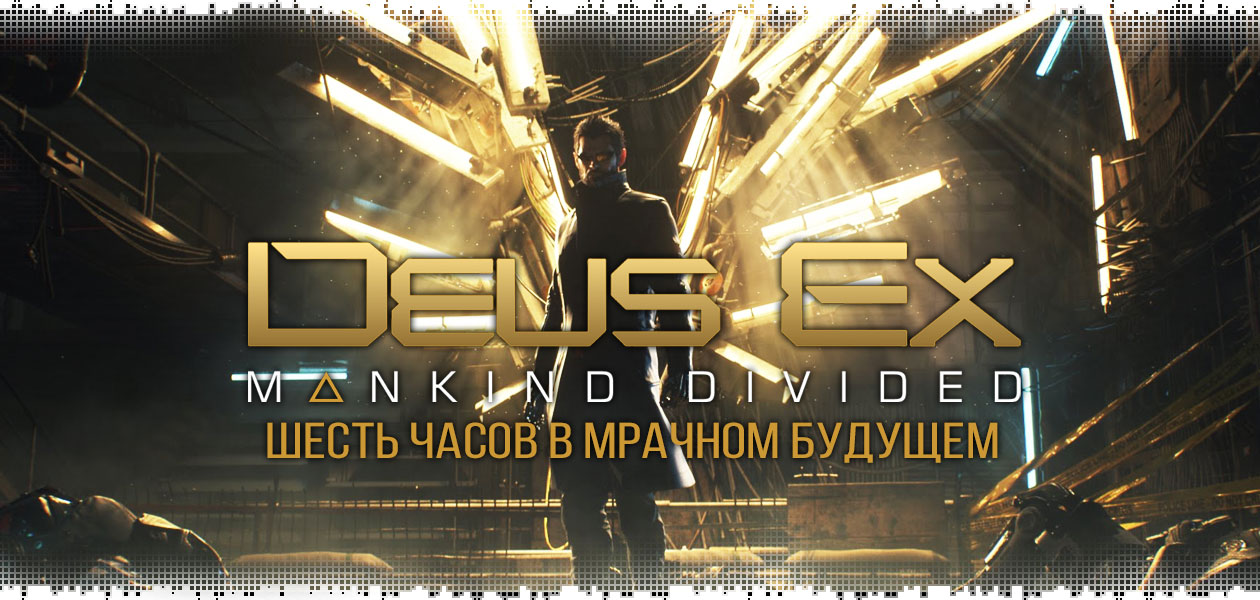 logo-deus-ex-mankind-divided-preview