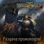 Мы раздаём 500 кодов для Warhammer 40,000: Space Wolf