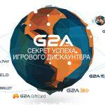 G2A: секрет успеха игрового дискаунтера